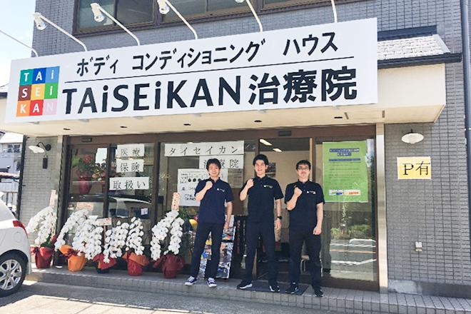 ボディコンディショニングハウス TAiSEiKAN治療院