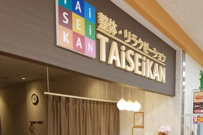 TAiSEiKAN アピタ豊田元町店