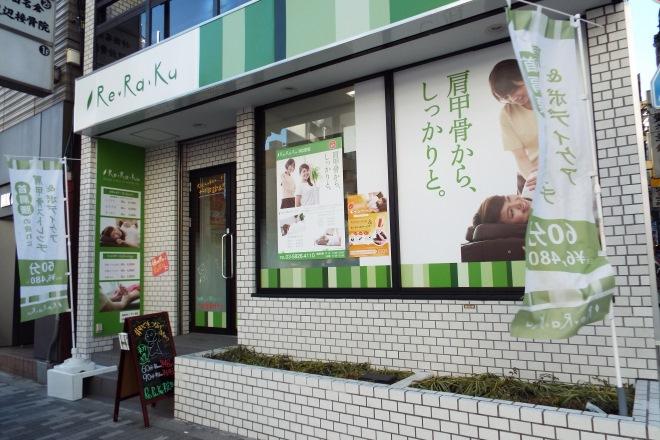 Re.Ra.Ku 末広町店