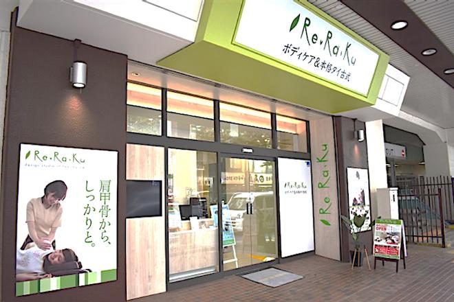 リラク 西武新宿ペペ店(Re.Ra.Ku)