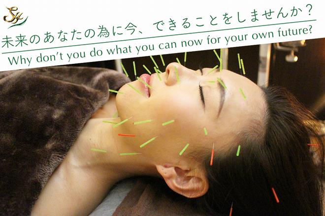 美容・鍼灸サロン S4
