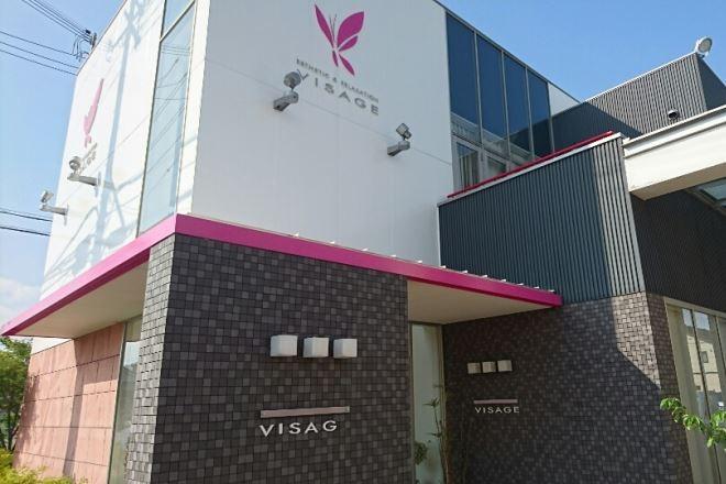 エステティックアンドリラクゼーション ヴィサージュ(VISAGE)