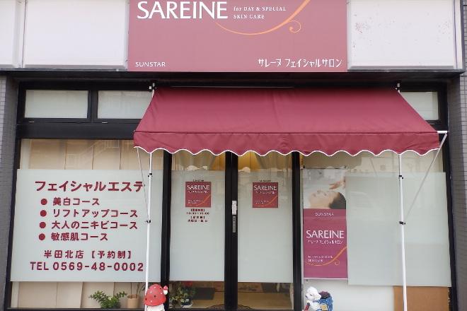 サレーヌ 半田北店