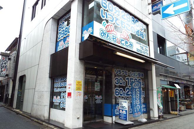 みんなのてもみ 神田中央通り店