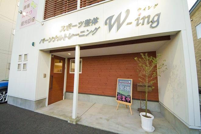 ボディメイクスタジオ ウィング(W-ing)