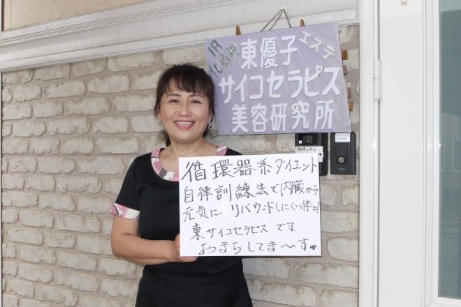 東優子サイコセラピス美容研究所