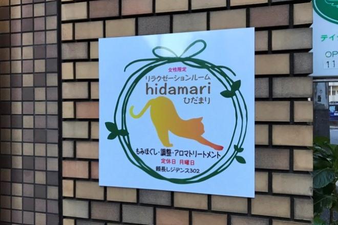 リラクゼーションルーム hidamari