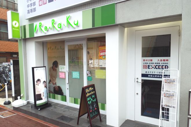 Re.Ra.Ku 御嶽山駅前店