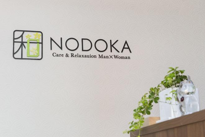 和 NODOKA