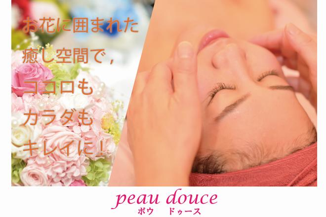 ポゥドゥース(peau douce)