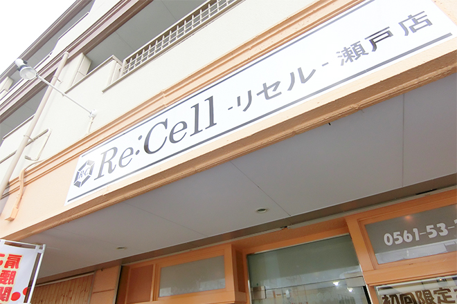 Re:Cell (リセル)瀬戸店