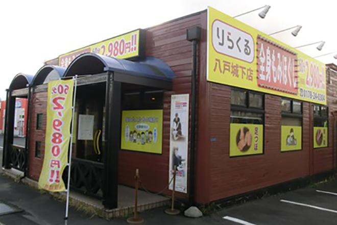りらくる 八戸城下店