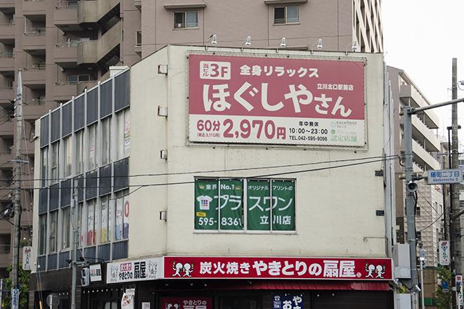 ほぐしやさん立川北口駅前店