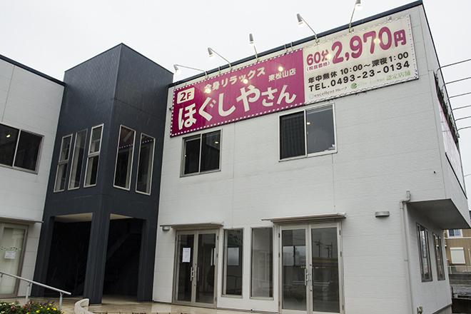 ほぐしやさん東松山店