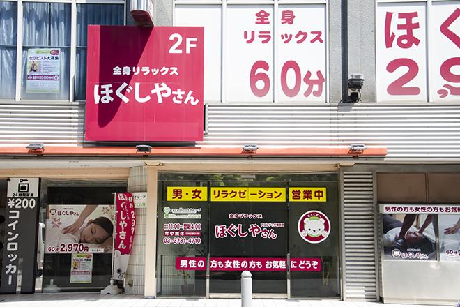 ほぐしやさん アスレチッタ蒲田店(蒲田駅東口)