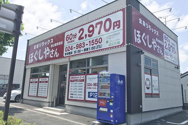 ほぐしやさん 郡山鶴見坦店