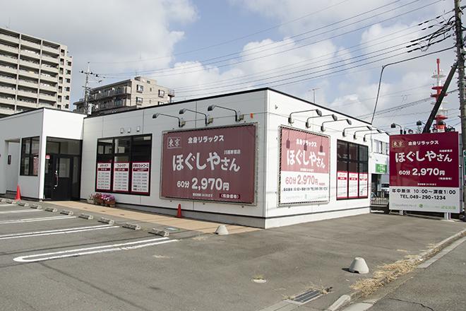 ほぐしやさん川越新宿店