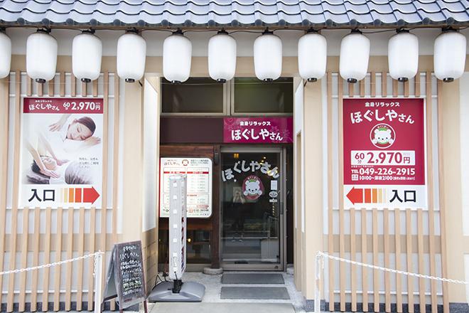 ほぐしやさん川越湯遊ランド店