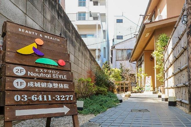 成城健康整体院&ニュートラルスタイル