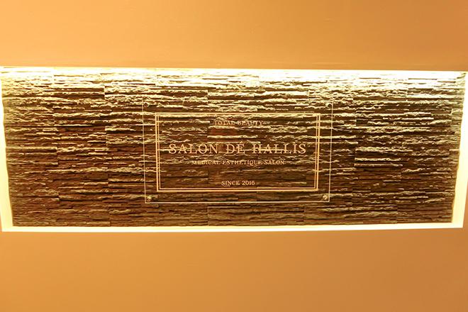 メディカルエステティックサロン サロンド ハリス ヤゴト(Salon'de HALLIS yagoto)