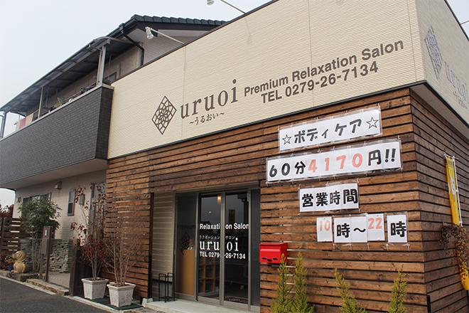 うるおい(uruoi)