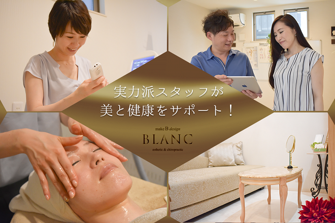 BLANC【ブラン】 エステ・カイロ・脱毛サロン