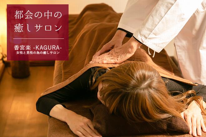 香宮楽~KAGURA~
