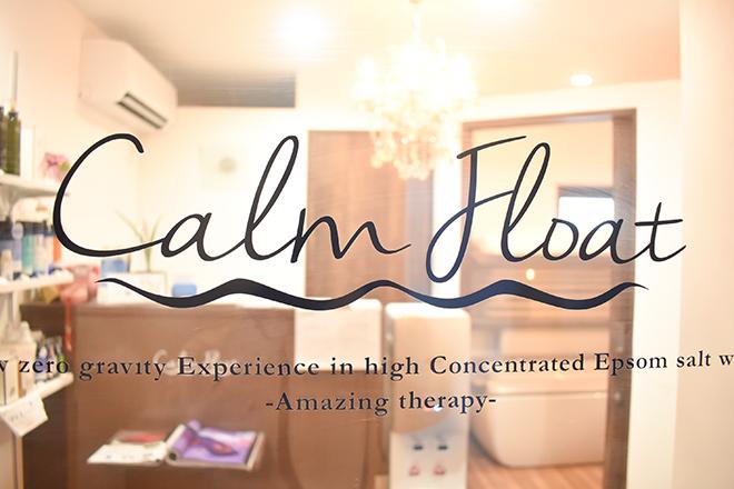 カームフロート(Calm Float)