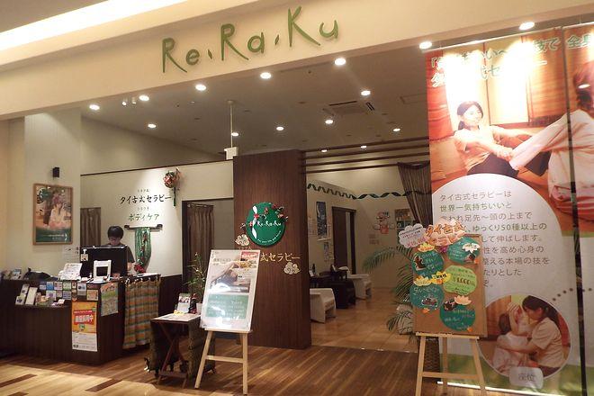 リラク イオンレイクタウン店(Re.Ra.Ku)