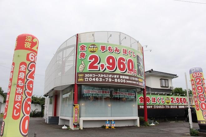 カラダリズム 秦野渋沢店