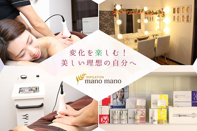 マノマノ 新宿東口店(manomano)