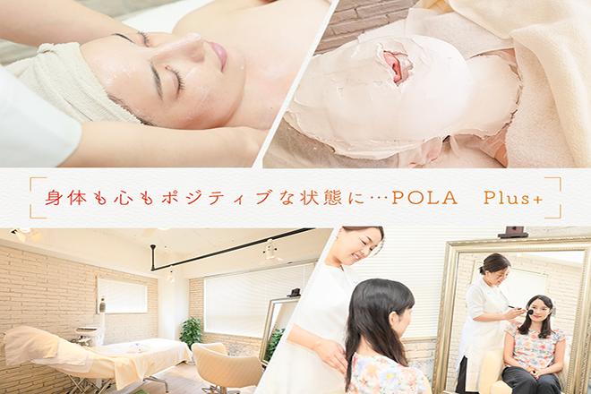 POLA Plus+