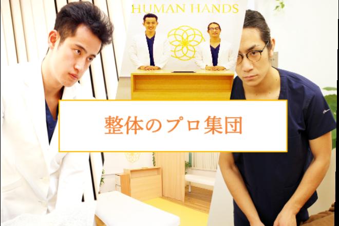 整体院 人の手