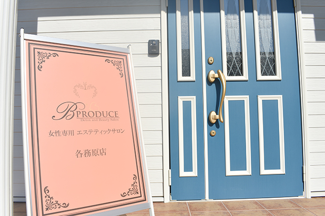 ビープロデュース 各務原店(B'PRODUCE)