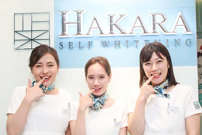 セルフホワイトニング HAKARA サロンEsola池袋