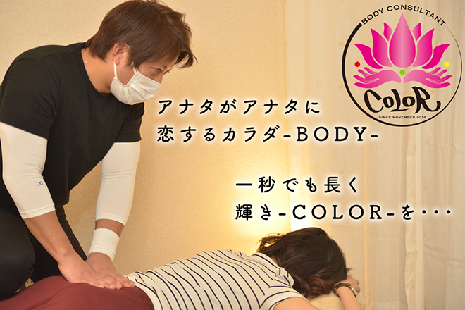 BODYCONSULTANT COLOR