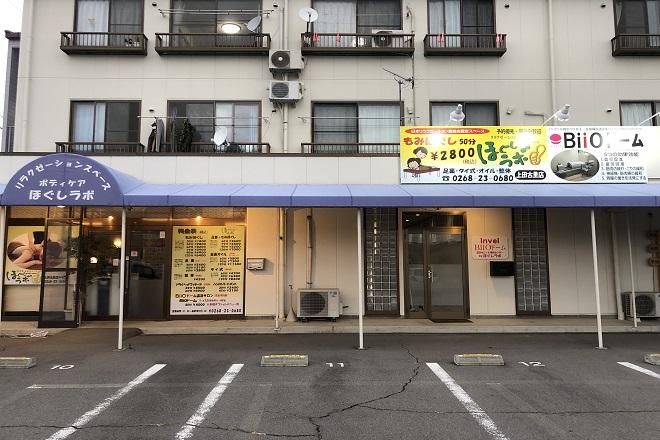 ほぐしラボ 上田古里店