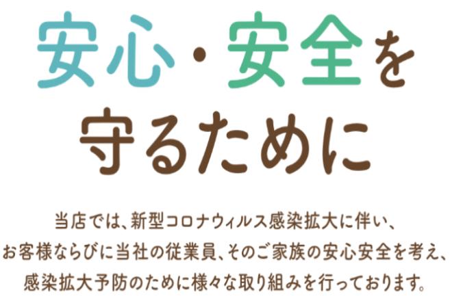 Re.Ra.Ku ダイエー西台店