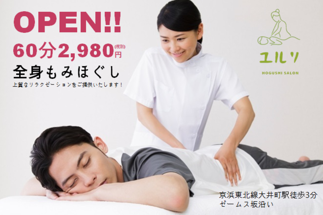 HOGUSHI SALON ユルリ 大井町店
