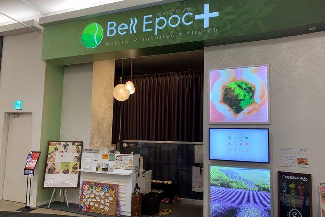 ベルエポックプラス イオンモール土浦店(Bell Epoc)