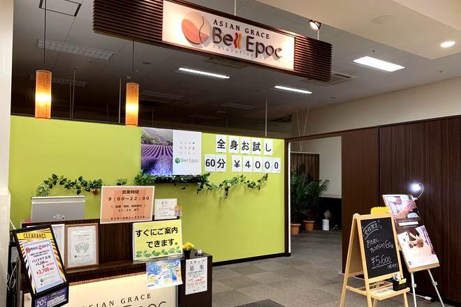 ASIAN GRACE Bell Epoc イオンモール盛岡南店