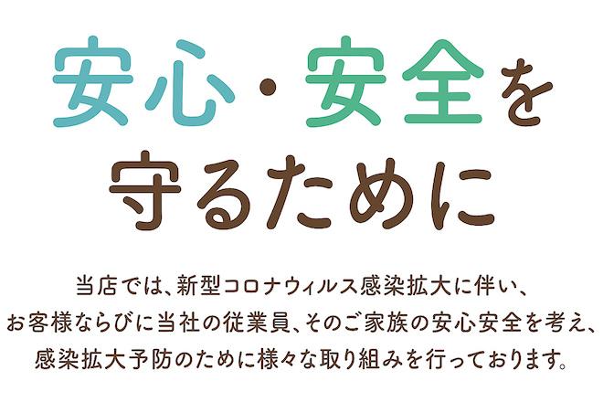 Bell Epoc ゆめタウン大竹店