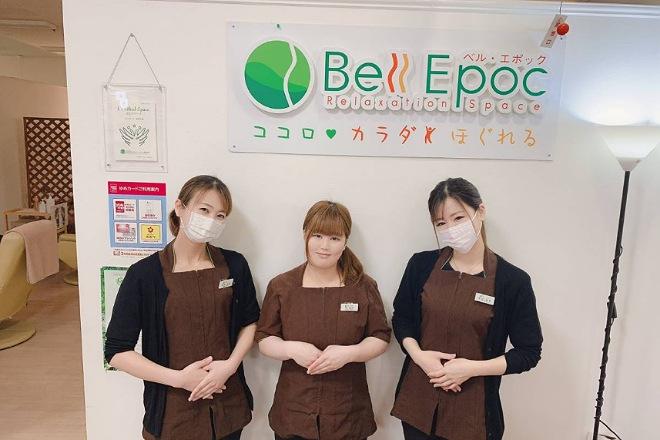 ベルエポック柳井店