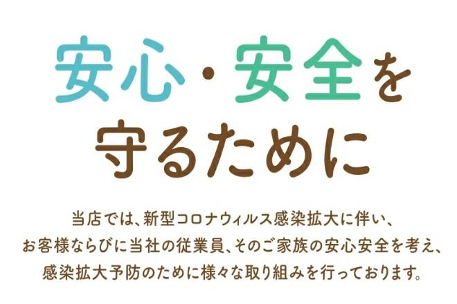 Bell Epoc ゆめタウン柳井店