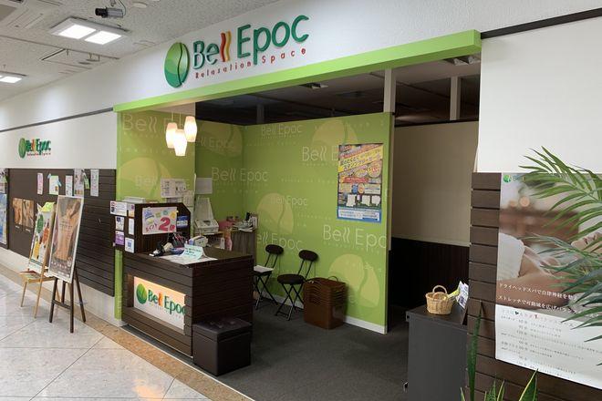 Bell Epoc イオン県央店