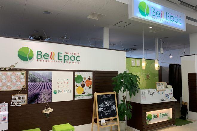 Bell Epoc イオン七戸十和田駅前店