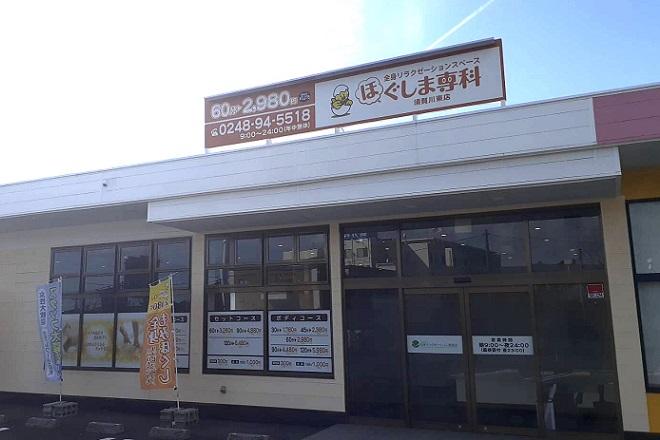 ほぐしま専科 須賀川東店