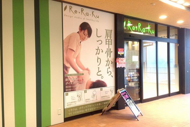 Re.Ra.Ku 京王稲城店