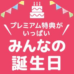 みんなの誕生日