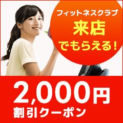 フィットネスご来店で2000円割引クーポンもらえる